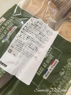 コストコ★メニセーズ チャバッタロール アレンジ 食べ方