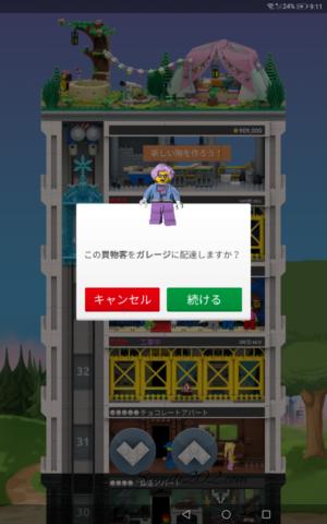 アプリゲーム「レゴ タワー」の遊び方。買い物客