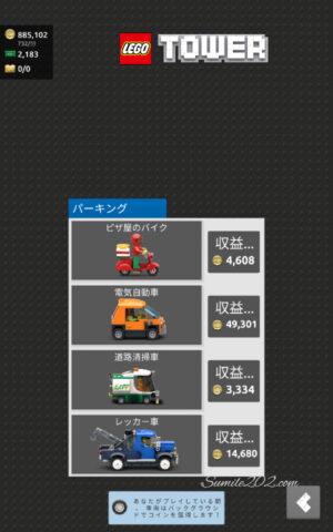 アプリゲーム「レゴ タワー」の遊び方。パーキング