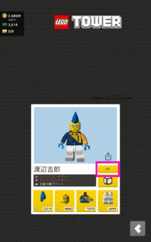 アプリゲーム「レゴ タワー」の遊び方。名前の変えかた