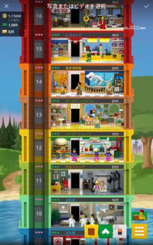 アプリ「レゴタワー」の遊び方 攻略 裏技
