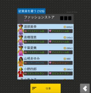 アプリゲーム「レゴ タワー」の遊び方。夢の職業