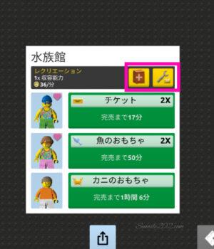 アプリゲーム「レゴ タワー」の遊び方。収容能力